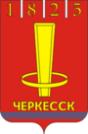 Черкесск герб