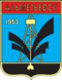 Альметьевск герб