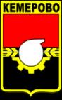 Кемерово герб